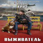 Андрей Круз — Выживатель (аудиокнига)