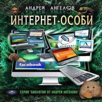 Интернет-особи (аудиокнига)