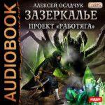 Алексей Осадчук — Проект «Работяга» (аудиокнига)