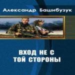 Александр Башибузук — Вход не с той стороны (аудиокнига)