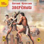 Щепетнов Евгений — Звереныш (аудиокнига)