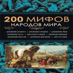 Юрий Пернатьев — 200 мифов народов мира (аудиокнига)
