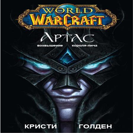 Скачать все книги warcraft (fb2) | в каком порядке читать книги.