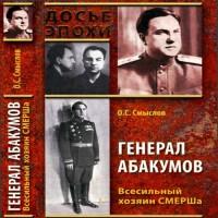 Генерал Абакумов. Всесильный хозяин СМЕРШа (аудиокнига)
