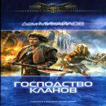 Дем Михайлов  — Господство кланов (аудиокнига)