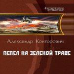 Александр Конторович — Пепел на зеленой траве (аудиокнига)