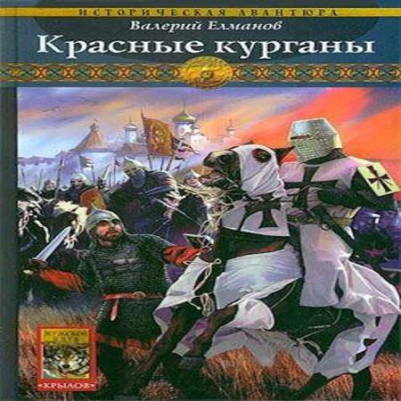 Валерий Елманов - Красные курганы (аудиокнига)