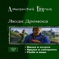 Люди Дромоса. Трилогия (аудиокнига)