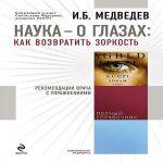 Игорь Медведев — Наука – о глазах: как возвратить зоркость. Рекомендации врача с упражнениями (аудиокнига)