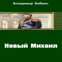 Новый Михаил (аудиокнига)