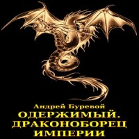 Драконоборец империи (аудиокнига)