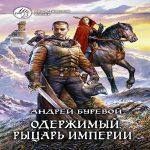 Андрей Буревой — Рыцарь Империи (аудиокнига)
