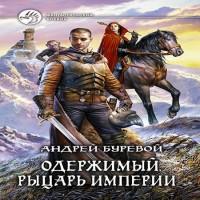 Рыцарь Империи (аудиокнига)