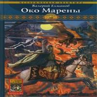 Око Марены (аудиокнига)