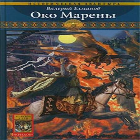 Валерий Елманов - Око Марены (аудиокнига)