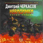 Дмитрий Черкасов — Пятая Стража (аудиокнига)