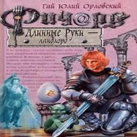Ричард Длинные Руки — ландлорд (аудиокнига)