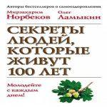 Мирзакарим Норбеков & Олег Ламыкин — Секреты людей, которые живут 100 лет (аудиокнига)