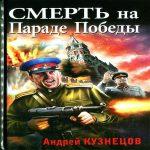 Андрей Кузнецов — Смерть на Параде Победы (аудиокнига)
