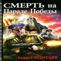Смерть на Параде Победы (аудиокнига)