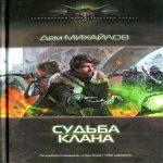 Дем Михайлов  — Судьба клана (аудиокнига)
