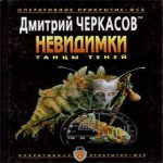 Дмитрий Черкасов — Танцы теней (аудиокнига)
