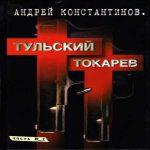 Андрей Константинов — Тульский–Токарев. Дилогия в одном томе (аудиокнига)