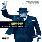 Уинстон Черчилль — Вторая мировая война (аудиокнига)