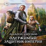 Андрей Буревой — Защитник Империи (аудиокнига)
