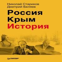 Россия. Крым. История. (аудиокнига)