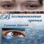 Сергей Гаврюк — Восстановление зрения (аудиокнига)