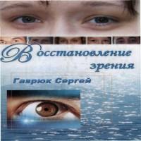 Восстановление зрения (аудиокнига)