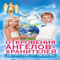 Дети спасут любовь. Откровения Ангелов-Хранителей (аудиокнига)