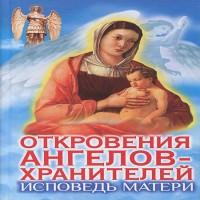 Исповедь матери (аудиокнига)