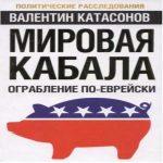 Валентин Катасонов — Мировая кабала : ограбление по-еврейски (аудиокнига)