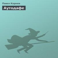 Аутодафе (аудиокнига)
