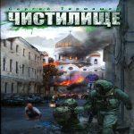 Сергей Тармашев — Чистилище (аудиокнига)