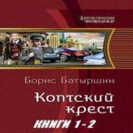 Борис Батыршин — Коптский крест. Дилогия (аудиокнига)