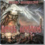 Феникс Яровщинский — Кровь Предков (аудиокнига)