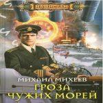 Михаил Михеев — Гроза чужих морей (аудиокнига)