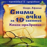 Сними очки за 10 занятий (аудиокнига)