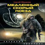 Сергей Абрамов — Медленный скорый поезд (аудиокнига)