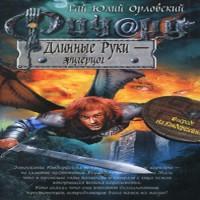 Ричард Длинные Руки - эрцгерцог (аудиокнига)