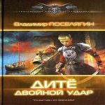 Владимир Поселягин — Двойной удар (аудиокнига)
