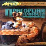 Константин Бояндин — Умереть впервые (аудиокнига)
