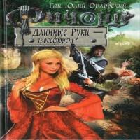 Ричард Длинные Руки - гроссфюрст (аудиокнига)
