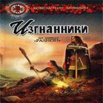 Константин Бояндин — Куда уходит вчера (аудиокнига)