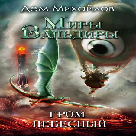Аудиокнига михайлов дем мир вальдиры
