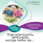 Геннадий Кибардин — Как улучшить зрение, когда тебе за… (аудиокнига)