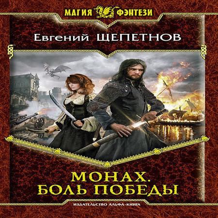 Евгений Щепетнов - Монах. Боль победы (аудиокнига)